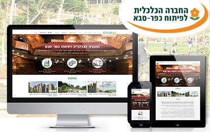 Kfar Saba  Economic Corporation